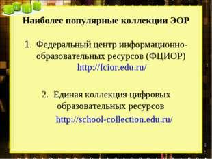 Наиболее популярные коллекции ЭОР Федеральный центр информационно-образовател