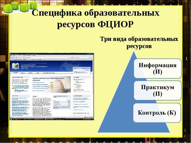 Специфика образовательных ресурсов ФЦИОР Три вида образовательных ресурсов