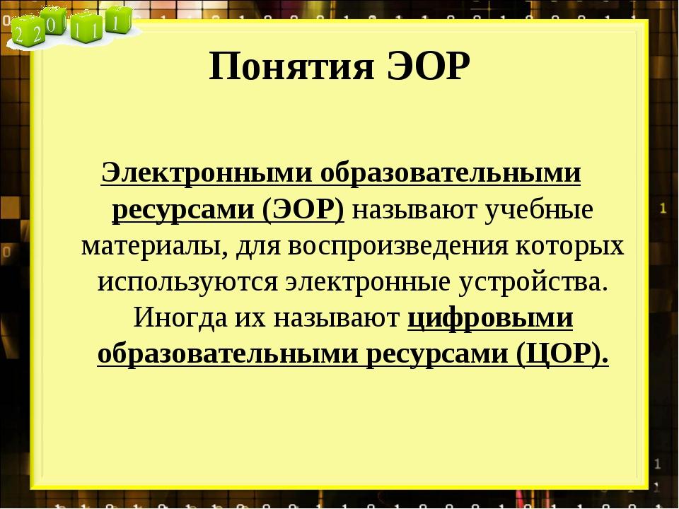 Электронными образовательными ресурсами (ЭОР) называют учебные материалы, для...