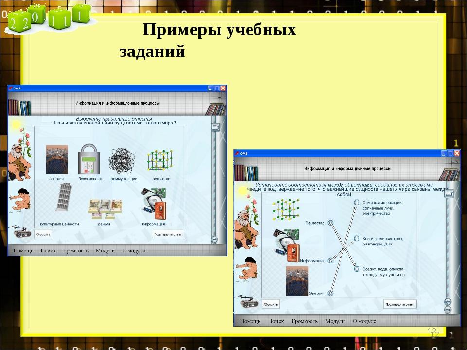 Примеры учебных заданий * *