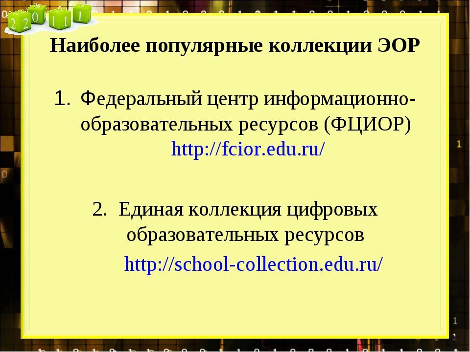 Наиболее популярные коллекции ЭОР Федеральный центр информационно-образовател...