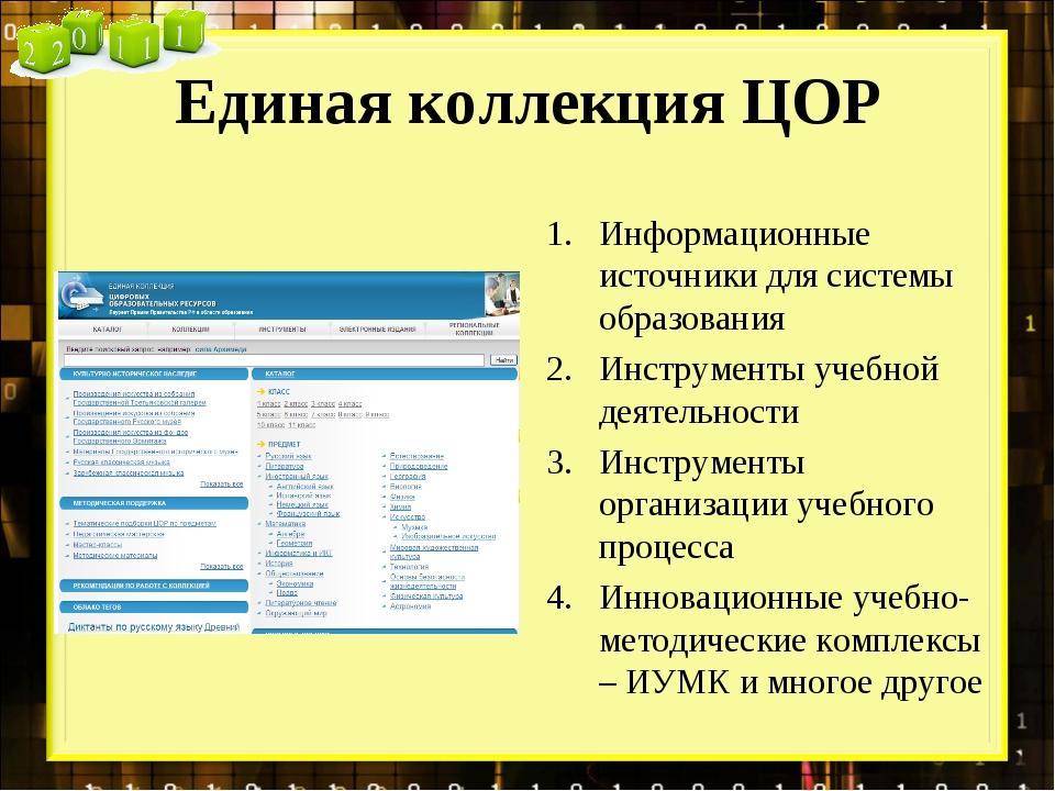 Единая коллекция ЦОР Информационные источники для системы образования Инструм...