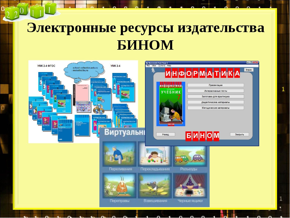 Электронные ресурсы издательства БИНОМ