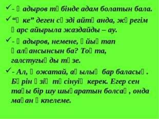 """- Қадыров түбінде адам болатын бала. """"Әке"""" деген сөзді айтқанда, жүрегім қарс"""