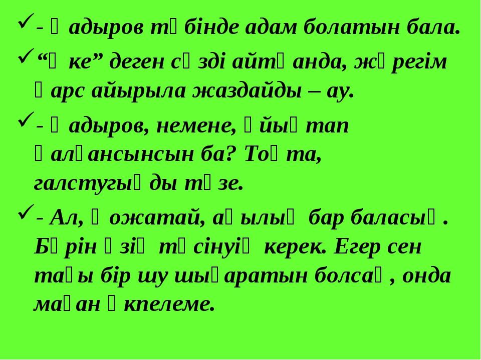 """- Қадыров түбінде адам болатын бала. """"Әке"""" деген сөзді айтқанда, жүрегім қарс..."""