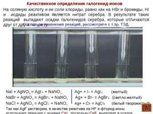 Качественное определение галогенид-ионов На соляную кислоту и ее соли хлориды