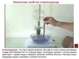Физические свойства хлороводорода Хлороводород – это газ с резким запахом, бе