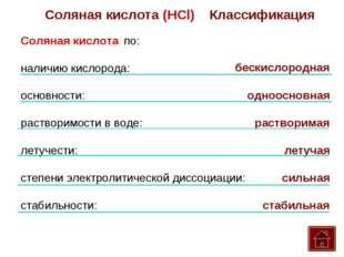 Соляная кислота (HCl) Классификация Соляная кислота по: наличию кислорода: ос