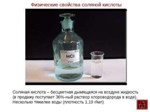 Физические свойства соляной кислоты Соляная кислота – бесцветная дымящаяся на
