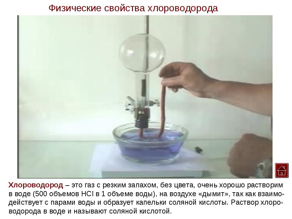 Физические свойства хлороводорода Хлороводород – это газ с резким запахом, бе...