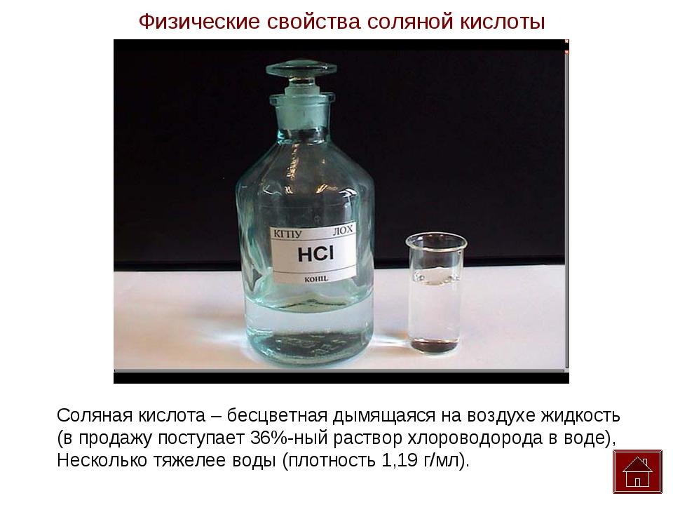 Физические свойства соляной кислоты Соляная кислота – бесцветная дымящаяся на...
