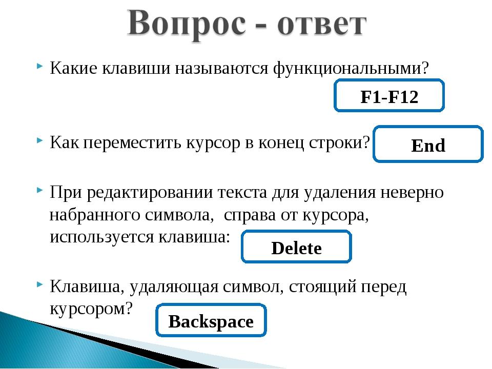 Какие клавиши называются функциональными? Как переместить курсор в конец стро...