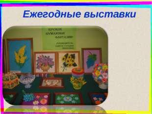 Ежегодные выставки