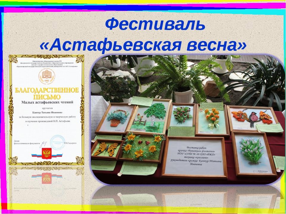 Фестиваль «Астафьевская весна»