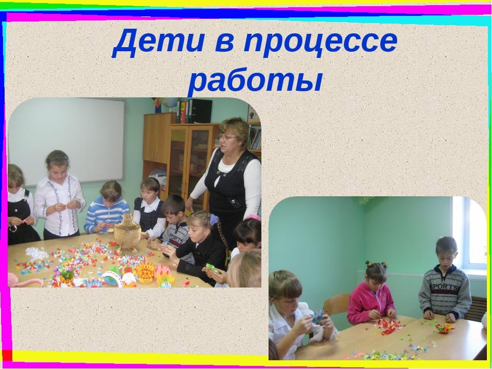 Дети в процессе работы