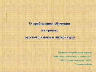 * О проблемном обучении на уроках русского языка и литературы Трифонова Марин