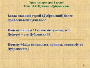 Урок литературы 6 класс Тема: А.С.Пушкин «Дубровский» Когда главный герой (Ду