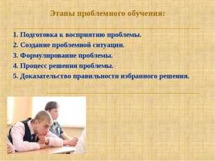 Этапы проблемного обучения: 1. Подготовка к восприятию проблемы. 2. Создание