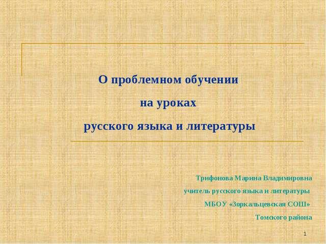 * О проблемном обучении на уроках русского языка и литературы Трифонова Марин...