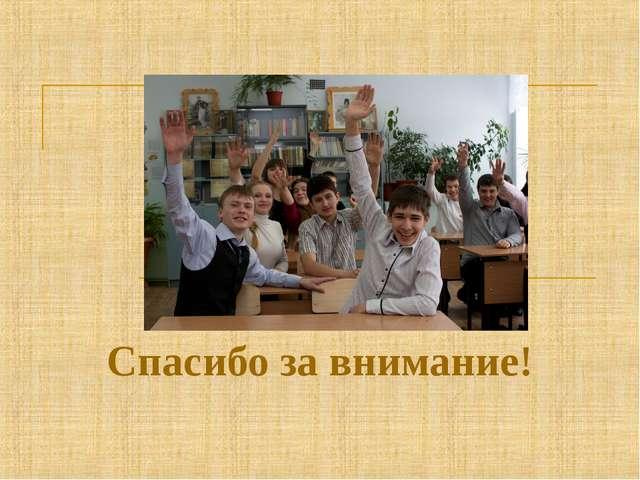 """Спасибо за внимание! выполнил ученик 8""""А"""" Орлов Максим"""