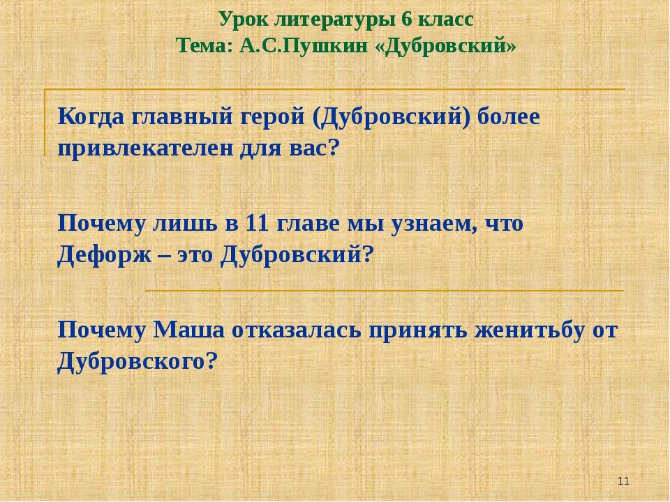 Урок литературы 6 класс Тема: А.С.Пушкин «Дубровский» Когда главный герой (Ду...