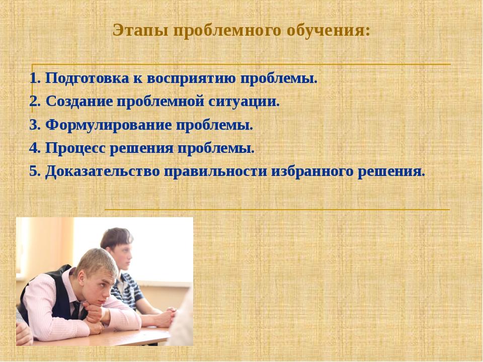 Этапы проблемного обучения: 1. Подготовка к восприятию проблемы. 2. Создание...