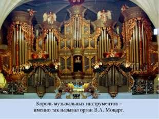 Король музыкальных инструментов – именно так называл орган В.А. Моцарт.