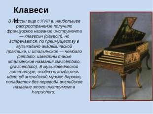 В России еще с XVIII в. наибольшее распространение получило французское назва