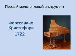 Первый молоточковый инструмент Фортепиано Кристофори 1722