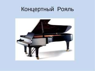 Концертный Рояль
