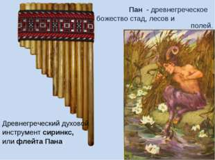 Пан - древнегреческое божество стад, лесов и полей. Древнегреческий духовой