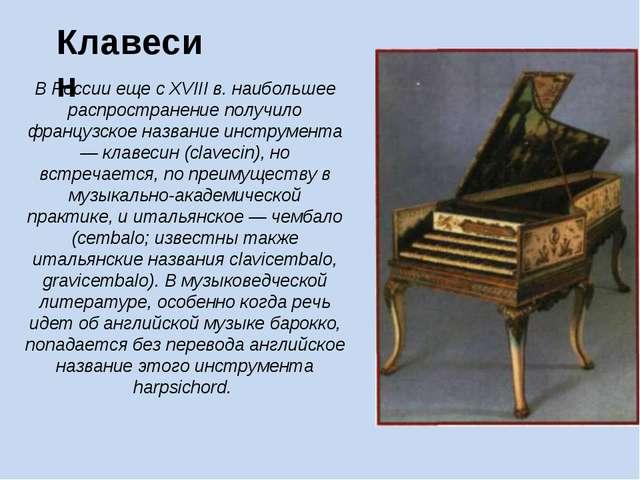 В России еще с XVIII в. наибольшее распространение получило французское назва...