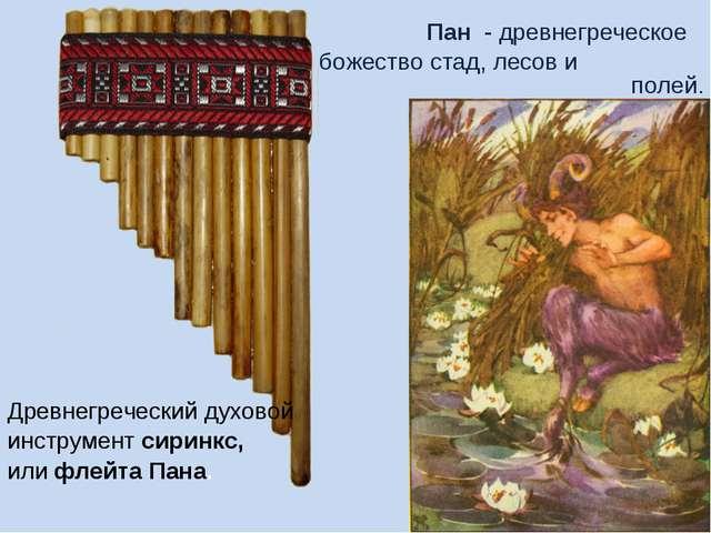 Пан - древнегреческое божество стад, лесов и полей. Древнегреческий духовой...