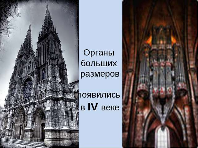 Органы больших размеров появились в IV веке
