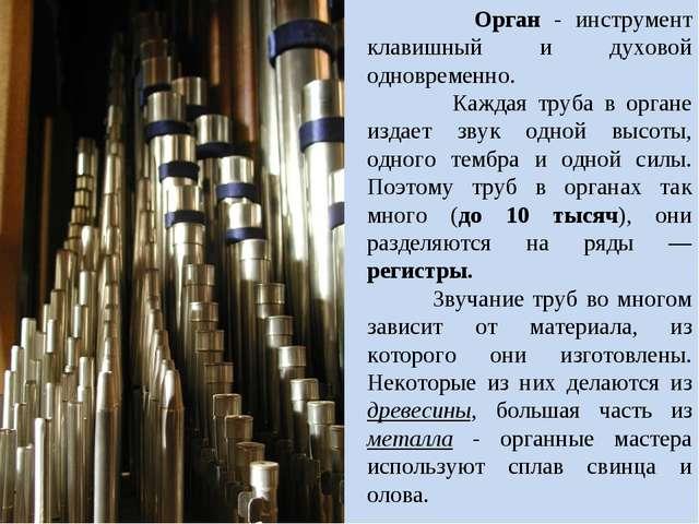 Орган - инструмент клавишный и духовой одновременно. Каждая труба в органе и...