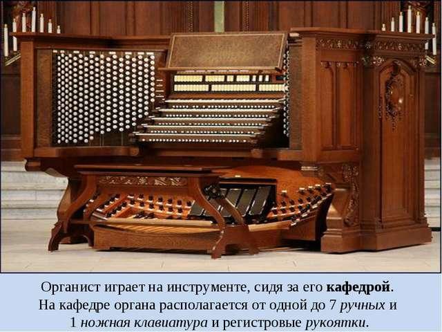 Органист играет на инструменте, сидя за его кафедрой. На кафедре органа распо...