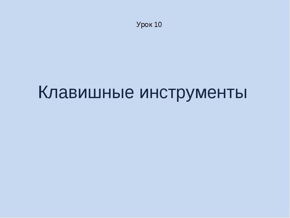Клавишные инструменты Урок 10