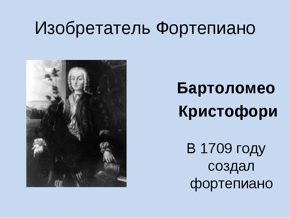 Изобретатель Фортепиано Бартоломео Кристофори В 1709 году создал фортепиано