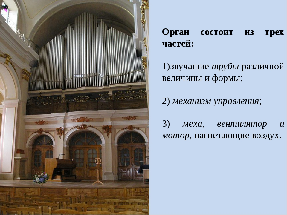 Орган состоит из трех частей: звучащие трубы различной величины и формы; меха...