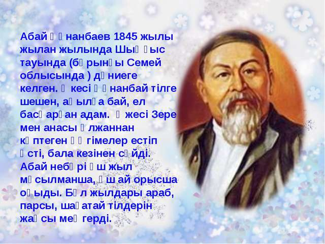 Абай Құнанбаев 1845 жылы жылан жылында Шыңғыс тауында (бұрынғы Семей облысын...
