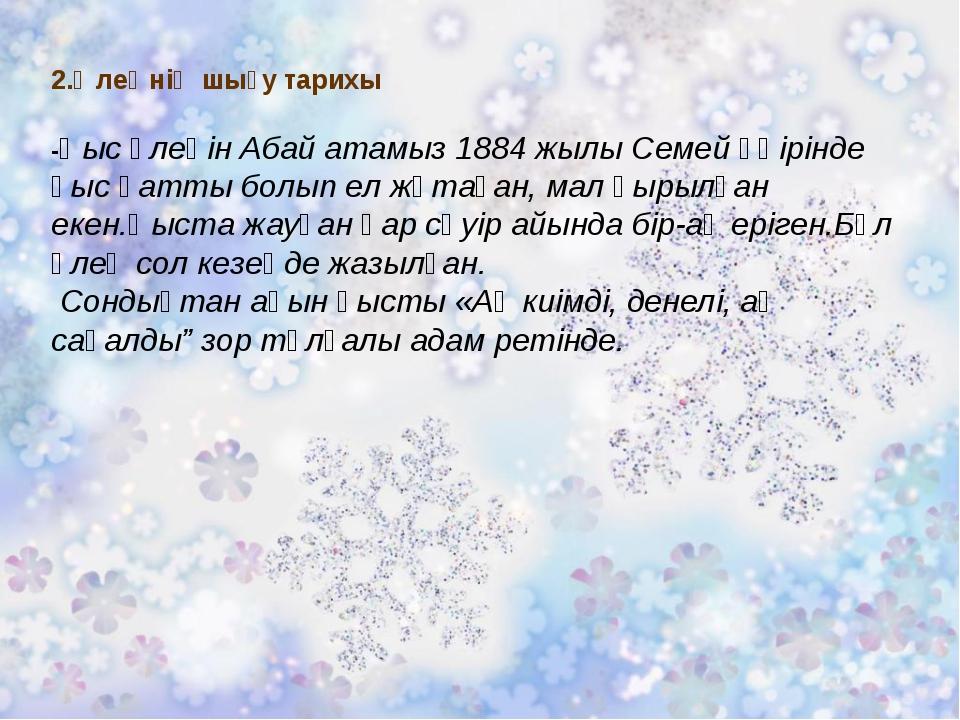 2.Өлеңнің шығу тарихы -Қыс өлеңін Абай атамыз 1884 жылы Семей өңірінде қыс қа...