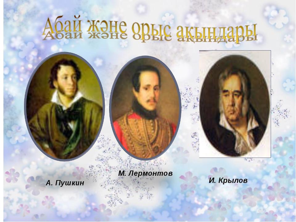 . А. Пушкин М. Лермонтов И. Крылов