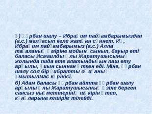 ә) Құрбан шалу – Ибраһим пайғамбарымыздан (а.с.) жалғасып келе жатқан сүнн