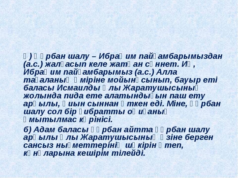 ә) Құрбан шалу – Ибраһим пайғамбарымыздан (а.с.) жалғасып келе жатқан сүнн...