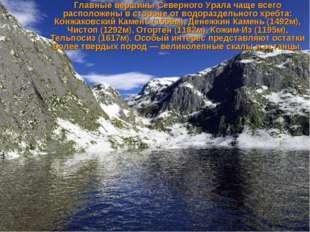 Главные вершины Северного Урала чаще всего расположены в стороне от водоразде