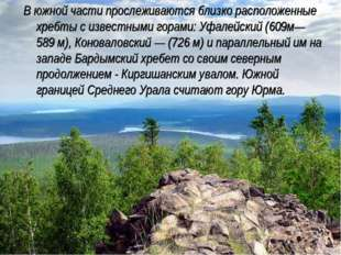 В южной части прослеживаются близко расположенные хребты с известными горами: