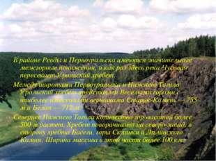 В районе Ревды и Первоуральска имеются значительные межгорные понижения, и ка