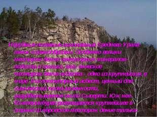 Нерудные полезные ископаемые Среднего Урала также разнообразны. Особенно вели