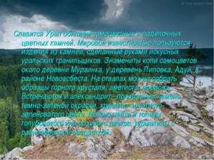 Славится Урал обилием самоцветных и поделочных цветных камней. Мировой извест