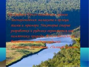На Среднем Урале находятся лучшие месторождения малахита и орлеца, яшмы и мра